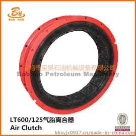 宝昊石油机械LT600/125气胎离合器