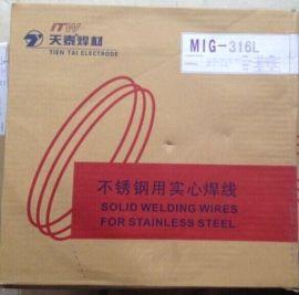 天泰不锈钢气体保护焊丝MIG-316L