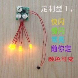 闪灯机芯 发光机芯 发光玩具 flash玩具