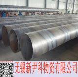 淮安螺旋管大口径双面埋弧钢管现货沧州厂家
