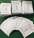 松岗蓝牙说明书/沙井小折页印刷/南山流程卡印刷
