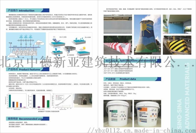 康麗龍防撞增修復材料