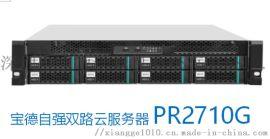 宝德自强双路云服务器PR2720G