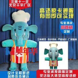 高品质人偶服定制企业吉祥物cos厨师大象
