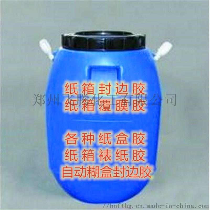 厂家直销印刷洗版液 油墨快干剂 网纹辊清洗剂脱模剂