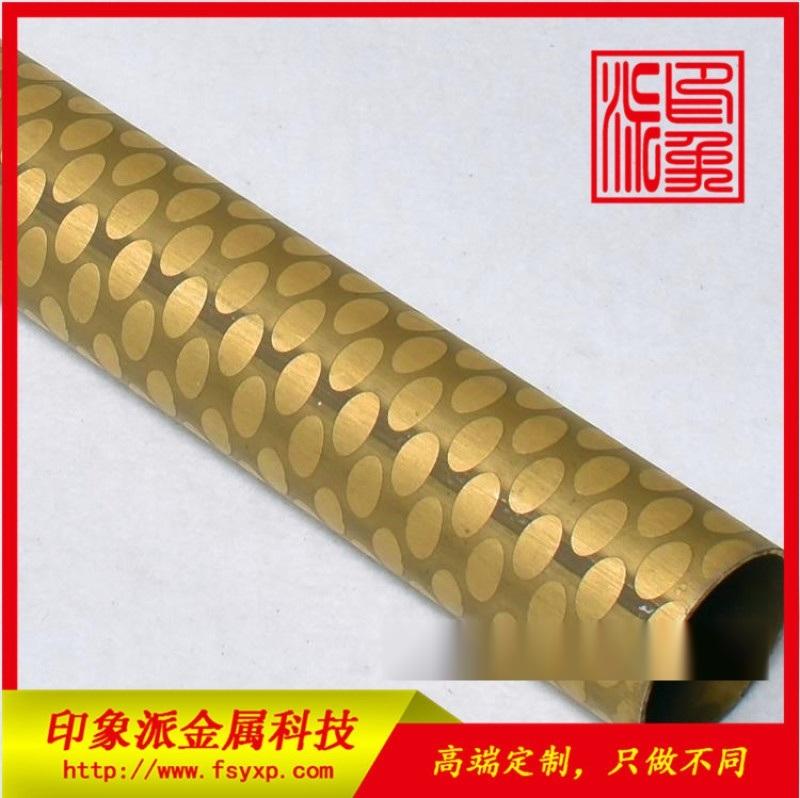 廠家供應304黃銅色花紋圓管 廠家定製各類不鏽鋼管