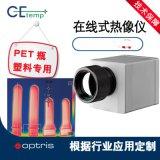 德國Optris  PI160 專用紅外熱像儀