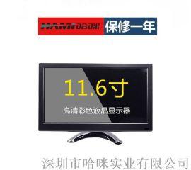 厂家直销11.6寸HDMI 高清显示器IPS屏