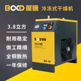 葆德冷干机空气干燥冷冻式干燥机3.8立方