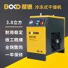 葆德冷幹機空氣乾燥冷凍式乾燥機3.8立方