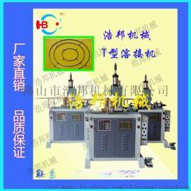 浩邦供应金属铁线T型溶接机