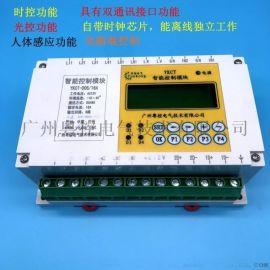 5A智慧照明模組YKCT-D12/5A