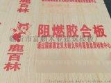 阻燃板阻燃傢俱板 多層芯楊桉的奧古面12釐