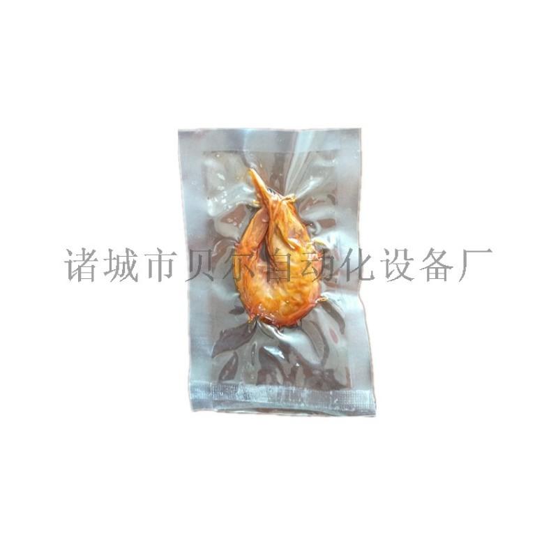 贝尔大虾真空包装机 海产品虾球拉伸真空包装
