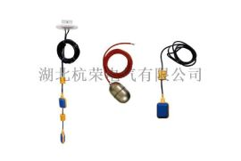 电缆式浮球液位开关SLF系列