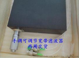 安徽WL Photonics WLTF-1060nm/1550nm窄带光纤可调谐濾波器(手动,电动)