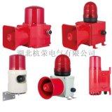 多功能声光报警器DGN-80-AC220V
