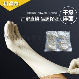 一次性12寸乳胶净化千级手套7.5g批发