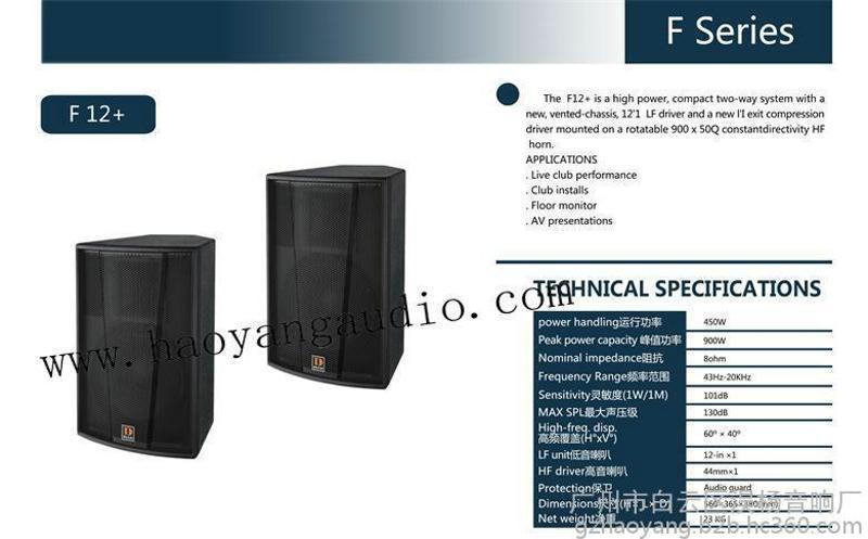DIASE    F12      HI房音箱  玛田F12 专业音箱 12寸音箱    慢摇吧音箱  专业舞台音箱厂家