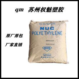 現貨日本尤尼卡 LDPE DFDJ5505 薄膜級 吹塑級 薄壁制品