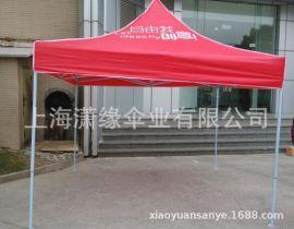 展销会帐篷伞制作工厂展览展会帐篷