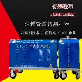 山东宇豪便携式全自动水切割机切割金属油罐管道小型水切割机水刀