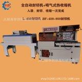 全自動熱收縮包裝機 馬口鐵盒熱收縮膜包裝機 高速套膜封口機智慧