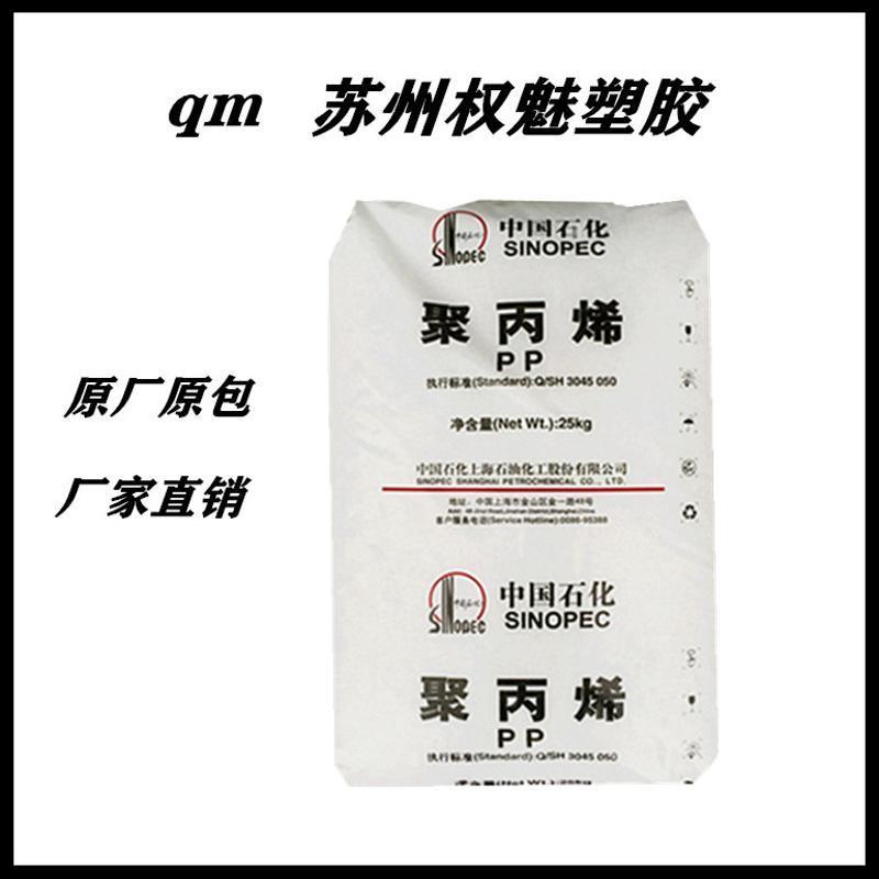 现货上海石化 PP F850EBA 注塑级 挤出级 流延膜  料