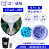 模具硅胶厂家直销液体硅胶模具硅胶