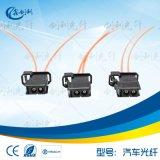 工廠直供汽車塑料光纖轉接器功放光纖連接器