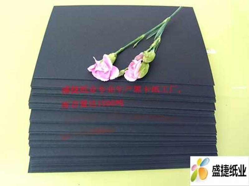 250克灰底黑卡纸卷筒平板纸面光滑