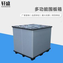 轩盛,1210-1080围板箱,高承载围板箱,卡板