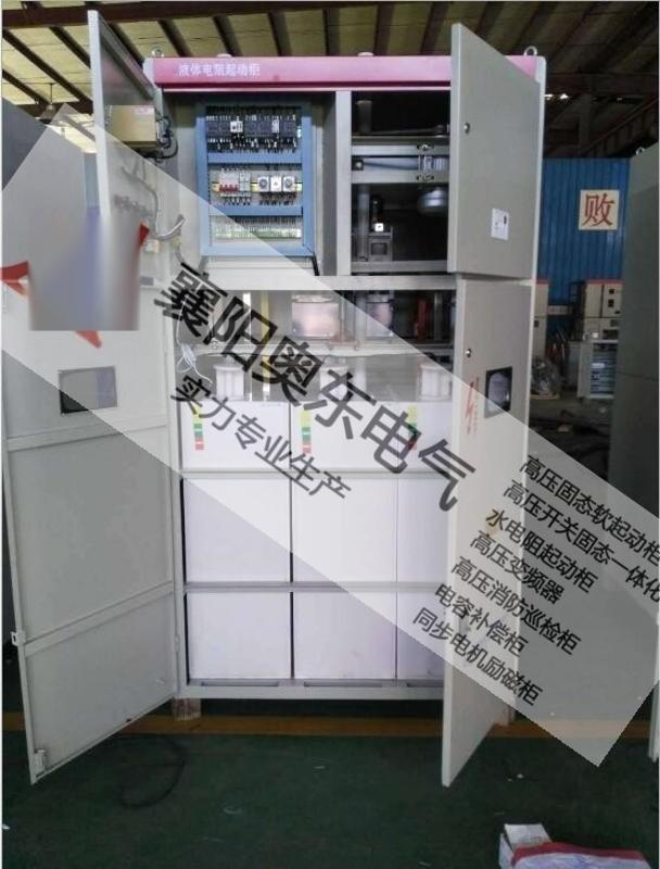 奥东电气ADL水阻柜 襄阳水阻柜知名厂家