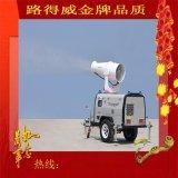 路得威 破除霧霾神器 RWJC21風送式噴霧機 噴霧降塵機直銷 霧炮