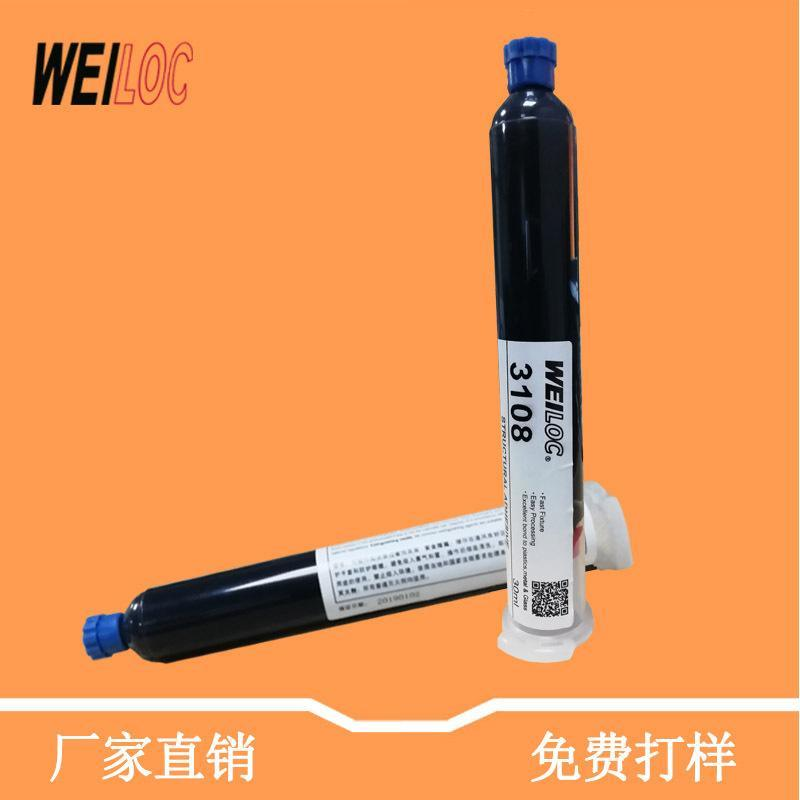 WEILOC深圳底部填充胶 黑色单组份环氧胶 50ml大容量3D打印胶水