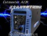 飛馬特等離子電源切割機A120