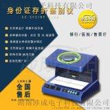 厂家直销-银行专用存折鉴别仪-身份证鉴别仪-2合1