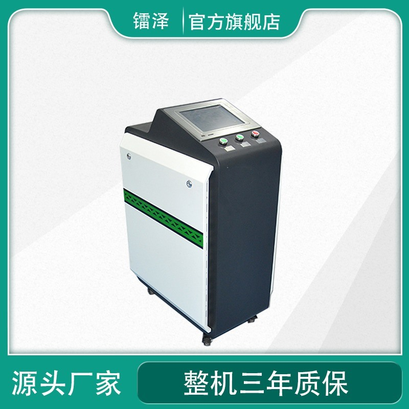工業小型脈衝鐳射清洗機鐳射除鏽除漆除污漬