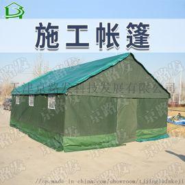帆布帐篷 工程帐篷 住宿帐篷 施工帐篷 养蜂帐篷