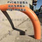 PVC电力管弯头 45度电力管大弧弯 90度弯头