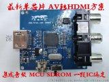 AV转HDMI方案 单芯片方案 支持定制