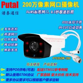 PTC052W-200 RJ45网口摄像机