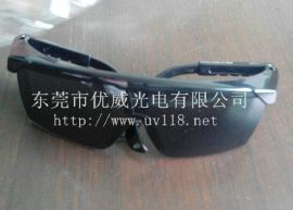 UV机专用UV防护眼镜