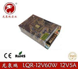 深圳12v5a开关电源 12v60w电源 12v变压器 led电源 监控电源