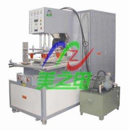 油压式高周波塑胶熔接机