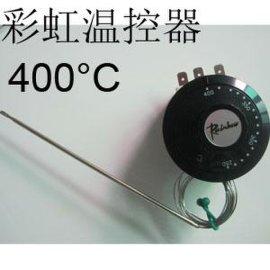 Rainbow彩虹温控器400度可调高温烤箱热保护器 TS-400SB
