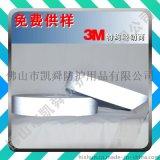 3M視覺麗反光材料 反光膜 反光帶 8910 防護用品
