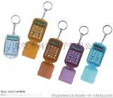 廠供翻蓋鑰匙扣計算器 新奇特禮品計算器精致 小巧 時尚 方便隨身攜帶 八位數顯 滿足日常四則運算