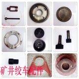 山西太原JD-1(11.4)调度绞车电机齿轮 小内齿轮 轴齿轮