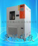 觸摸屏恆溫恆溼試驗箱|小型低溫實驗箱|深圳恆溫恆溼試驗箱